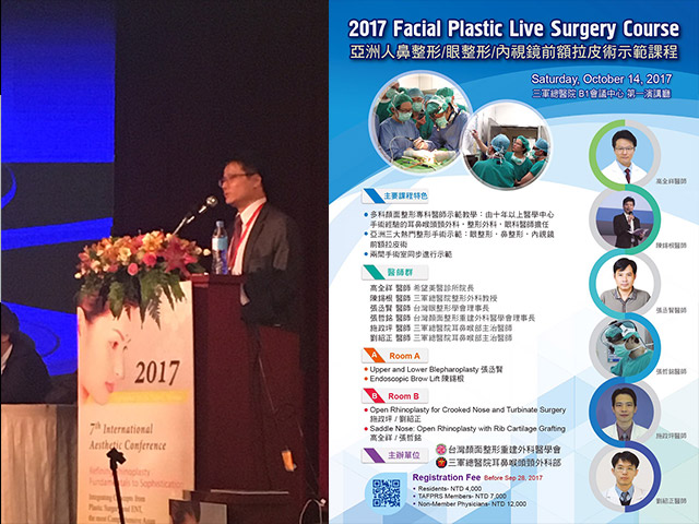 2017 International Aesthetic Conference